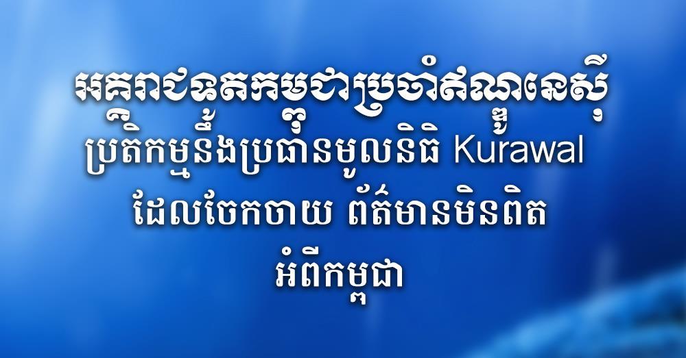 柬埔寨驻印尼大使对 Kurawal 基金会主席的行为作出反应,该基金会散布有关柬埔寨假消 ...